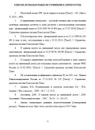 Декан НН Единый налог на Вмененный доход практика применения и  Страница 58 Единый налог на вмененный доход Страница 72