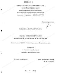 Диссертация на тему Оценка и прогнозирование финансовой  Диссертация и автореферат на тему Оценка и прогнозирование финансовой устойчивости предприятия