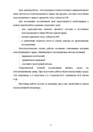 Вариант Понятие предмет регулирования нормы правоотношения  Контрольная Вариант 1 1 Понятие предмет регулирования нормы правоотношения источники