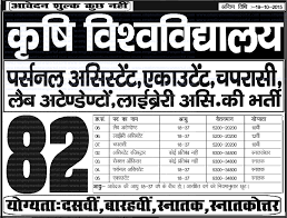 82 Peon Assistant Attendant Accountant Bihar Agricultural