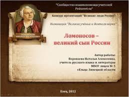 Презентация Ломоносов Михаил Васильевич Презентации Великие  Презентация Ломоносов великий сын России 7 11 классы