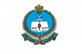 شروط كلية الملك خالد العسكرية للجامعيين وحاملي الثانوية 1443 - موسوعة