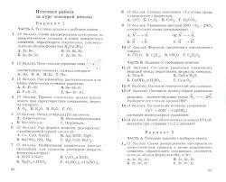 Гдз самостоятельные работы по химии классы cheisleepesol гдз самостоятельные работы по химии 8 9 классы