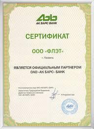 Грамоты и дипломы Сертификат о партнерстве с АК БАРС банком