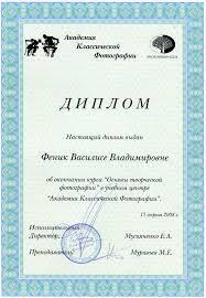 Василиса Феник фотосъемка в Москве Диплом об окончании курса Основы творческой фотографии в АКФ