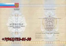 Купить диплом в Воронеже abakan diplom com kupit attestat 2010 2014 в Воронеже