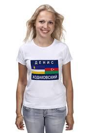 """Женские футболки c авторскими принтами """"Имена"""" - заказать ..."""