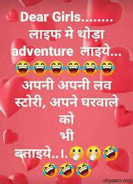 funny joke hindi lovely jokes
