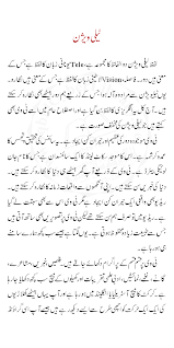 urdu essay writing challenge magazin com urdu essay writing