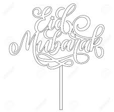 Eid Mubarak Lettering Topper For Laser Cut Vector Calligraphy
