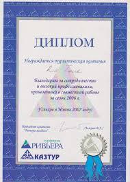 Услуги › Поиск туров из Алматы от rio tour  граммота Диплом Сертификат