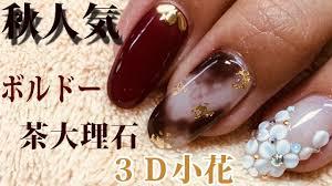 秋人気 ボルドー大理石3d小花ジェルネイルデザイン Youtube