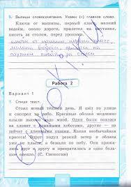 ГДЗ Контрольные работы по русскому языку класс Крылова к  46стр