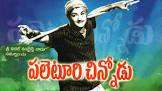 Taraka Rama Rao Nandamuri Palletoori Chinnodu Movie