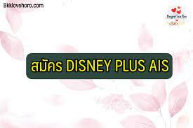 สมัคร Disney Plus AIS 2564 ล่วงหน้า รับราคาพิเศษ 35 บาท/เดือน ดูฟรี 1 เดือน
