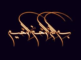 download free bismillah islamic wallpapers calligraphy hd