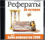 Репетиторы по школьным предметам ― МедиаДиск Лицензионные  Банк рефератов 2008 Рефераты по истории 9 11 класс