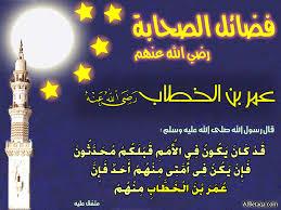 Image result for عمر بن الخطاب
