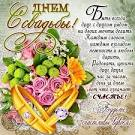 Поздравления подруге с днем свадьбы красивые в стихах короткие