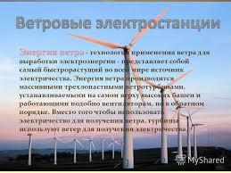 Презентация на тему Энергия ветра Энергия ветра технология  2 Энергия