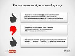 Защита диплома Готовимся вместе ВКонтакте Полезные советы по защите диплома