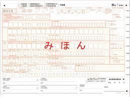 車 名義 変更 書類