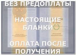 Купить диплом о высшем образовании в Курске Приобрести диплом о высшем образовании Курск
