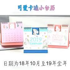 Desk Calendar Printable Cute Desk Calendar Murrayconstruction Co