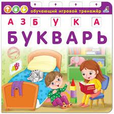<b>Робинс Обучающий</b> игровой тренажер Азбука-Букварь ...