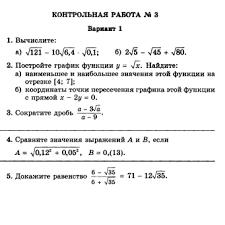 Контрольные работы по алгебре класс к учебнику Мордковича А Г hello html m64c03334 png hello html 5e26820c png