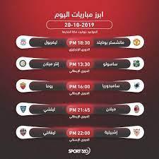 جدول مواعيد أهم مباريات اليوم والقنوات الناقلة .. الأحد 20 / 10 / 2019 -  سبورت 360