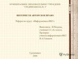 Презентация на тему КАК ПОДГОТОВИТЬ И ПРАВИЛЬНО ОФОРМИТЬ  11 11 МУНИЦИПАЛЬНОЕ ОБРАЗОВАТЕЛЬНОЕ