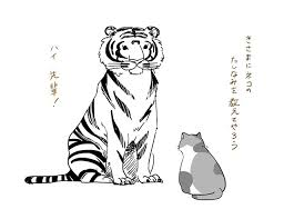 獰猛なトラも猫センパイにかかれば猫になる 可愛いイラストにずっ