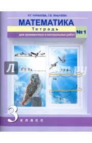 Книга Математика класс Тетрадь для проверочных и контрольных  Математика 3 класс Тетрадь для проверочных и контрольных работ №1