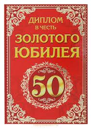 Диплом Юбилей лет Грамоты сертификаты и дипломы  Диплом Юбилей 50 лет