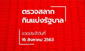 ตรวจหวย 1 สิงหาคม 2563 ผลสลากกินแบ่งรัฐบาล ตรวจรางวัลที่ 1