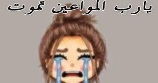 "Résultat de recherche d'images pour ""يارب تموت الكوزينة"""