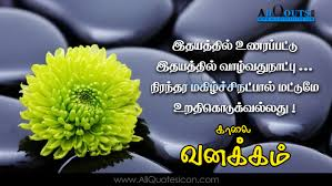 Happy Saturday Quotes Images Best Tamil Good Morning Quotes