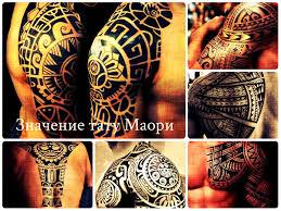 значение тату маори смысл примеры рисунков на фото эскизы
