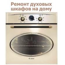 <b>Духовые шкафы</b> в России — купить, продать или подать ...