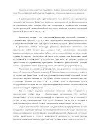 Финансовая система РФ и основные направления ее развития диплом по  Скачать документ