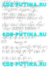 ГДЗ от Путина к самостоятельным и контрольным по алгебре  Все действия с рациональными выражениями домашняя самостоятельная работа С 6 Обратная пропорциональность и ее