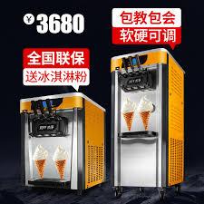 Soft Serve Vending Machine Interesting Jiefu Automatic Ice Cream Machine Commercial BQL48 Ice Cream Machine