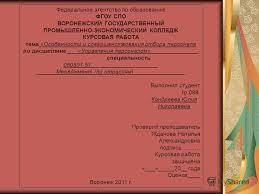 Презентация на тему Федеральное агентство по образованию ФГОУ  1 Федеральное агентство по образованию ФГОУ СПО ВОРОНЕЖСКИЙ ГОСУДАРСТВЕННЫЙ ПРОМЫШЛЕННО ЭКОНОМИЧЕСКИЙ КОЛЛЕДЖ КУРСОВАЯ РАБОТА
