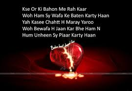 Sad Broken Heart Quotes In Urdu Image Quotes At Free Wallpaper