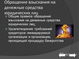 Презентация на тему Магистерская диссертация Научный  8 Обращение взыскания