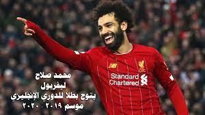 محمد صلاح ( الملك الفرعوني ) مع ليفربول بطلاً للدوري الإنجليزي - YouTube