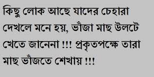 Bengali Beautiful Quotes Best Of Bangla Quotes Bangla বাংলা Quotes Pinterest Quotation