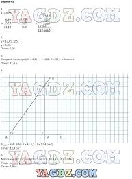 ГДЗ контрольные работы по математике класс Зубарева Мордкович Вариант 3