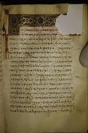 the first page of james in minuscule 319 a greek minuscule mcript of the new testament
